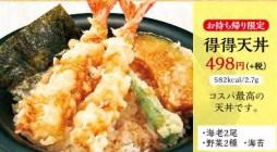 和食さとのお持ち帰り「得得天丼498円」