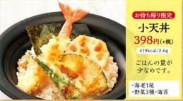 和食さとのお持ち帰り「小天丼398円」