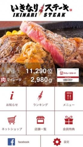 いきなりステーキ「 アプリ」