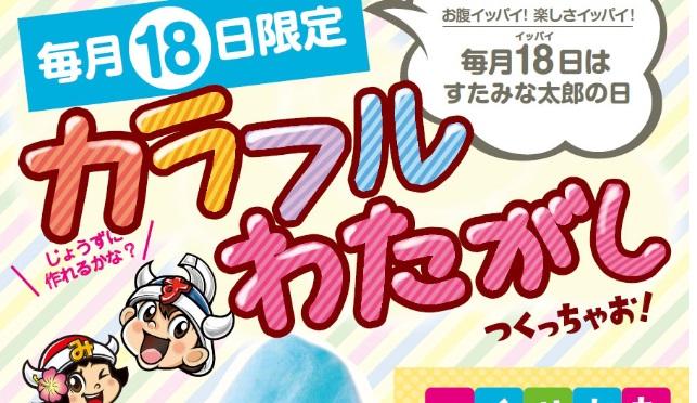 すたみな太郎「毎月18日はすたみな太郎の日」カラフル綿菓子作ろう