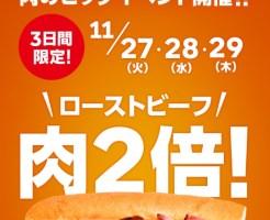 サブウェイ「ローストビーフ肉2倍」2018年11月27日~29日2