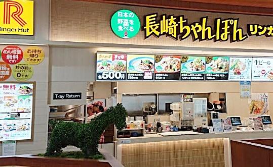 リンガーハット店舗イメージ