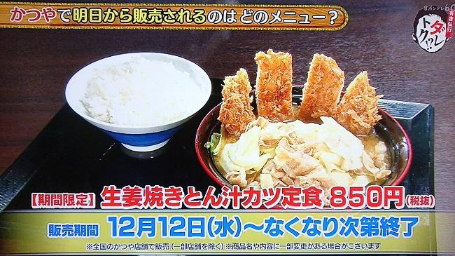 かつやダレトク2品目生姜焼きとん汁カツ丼定食2018年12月11日