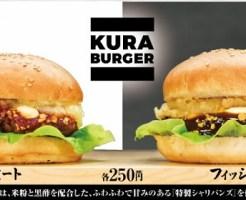 くら寿司のハンバーガーのイメージ2019年3月1日