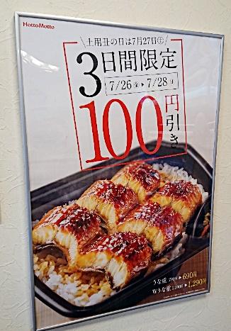 ほっともっと「うな丼790円」2019年ポスター