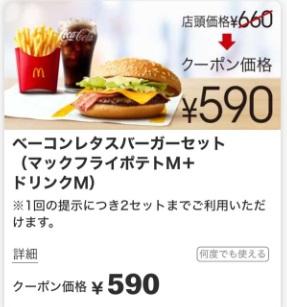 マクドナルドクーポンベーコンレタスバーガーセット590円