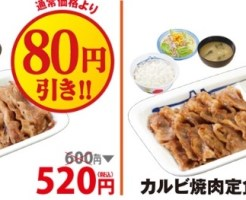 松屋のモバイルクーポン牛焼肉定食・カルビ焼肉定食80円引き
