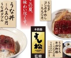 松屋「うな丼」2020年7月14日イメージ