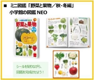 ハッピーセットのミニ図鑑「野菜と果物/秋冬編」2020年10月30日から