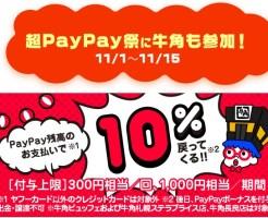 牛角長PayPay祭