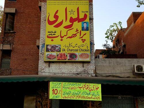 Malwari Paratha Kabab Faisalabd Photos