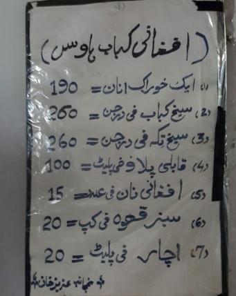 Afghani Kabab House G9 Islamabad