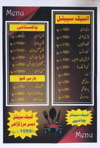 Al Baik Food Park Muzaffarabad Menu