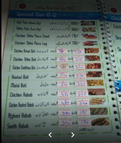 Al aziz menu