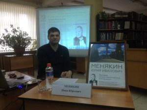 Менякин Иван выставка в ССЭИ