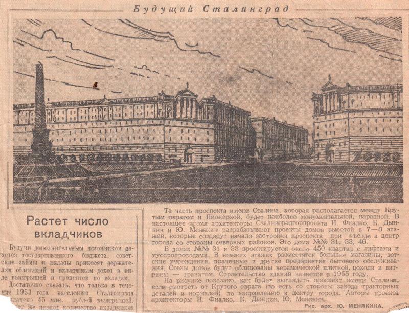 Будущий Сталинград. Рисунок Менякина