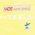 第26話「神戸にあるUCCコーヒー博物館に行ってきました①」