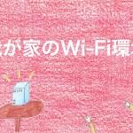 第35話「我が家のWi-Fi環境」