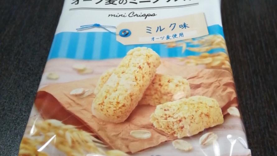 小腹がすいた時にもいいオーツ麦のミニクリスプミルク味