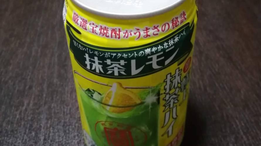 極上抹茶ハイ抹茶レモンのカロリーと飲み比べ