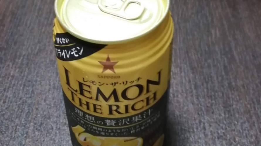 レモン・ザ・リッチドライレモンのカロリーと飲み比べ