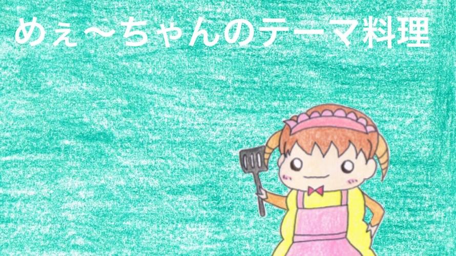 第56話「めぇ~ちゃんのテーマ料理」