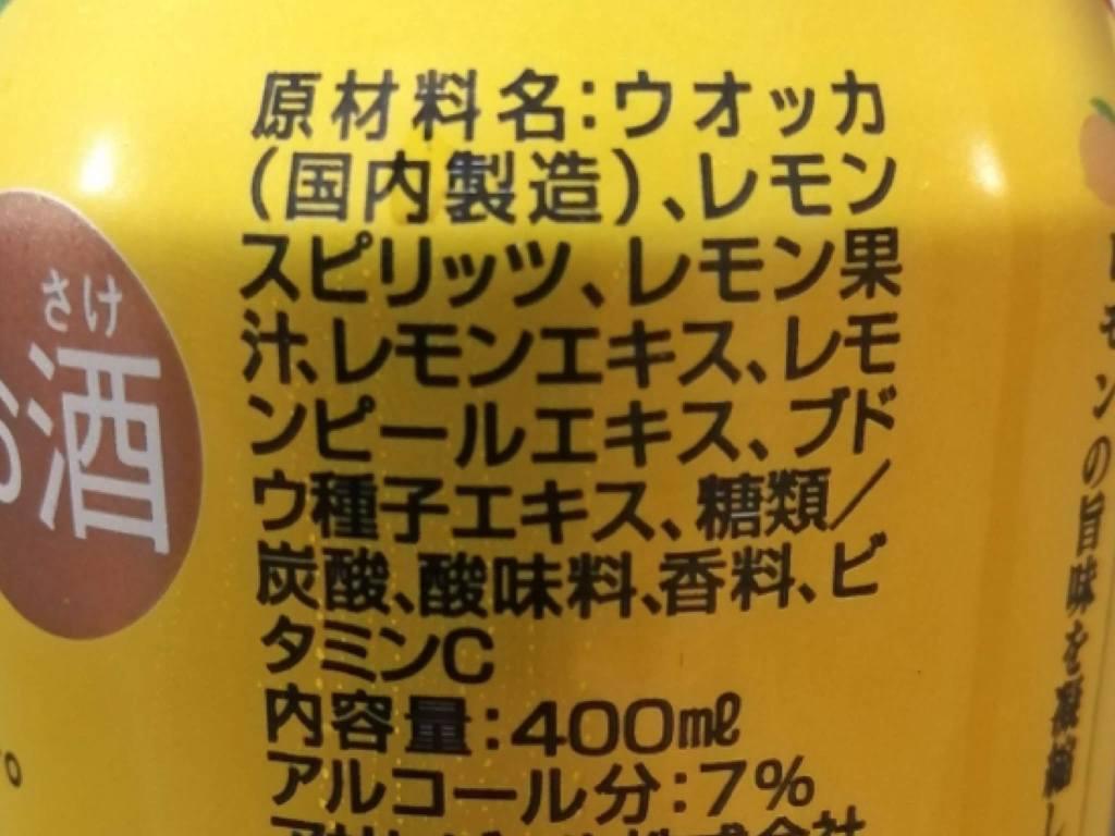 アサヒTHE檸檬CRAFT極上レモンの原材料名