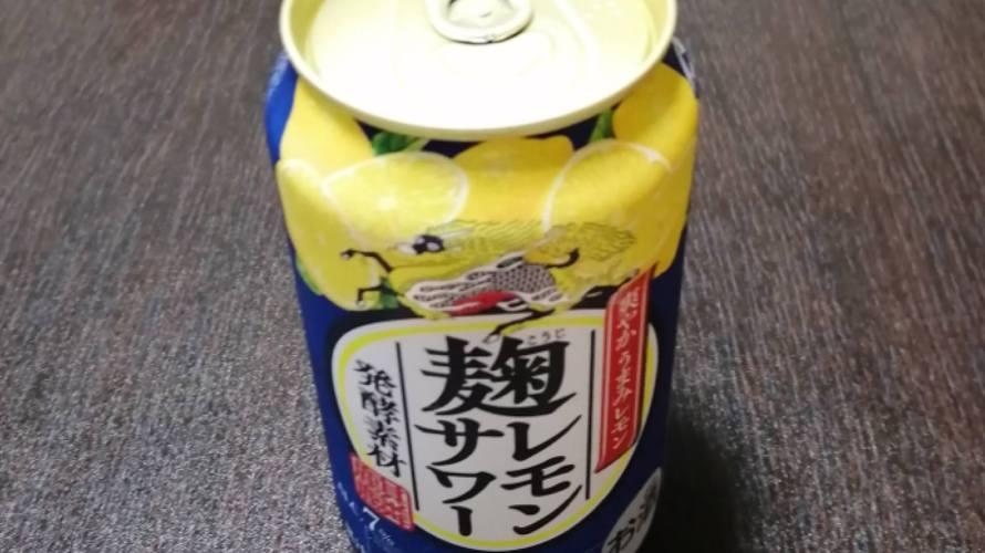 キリンの麹レモンサワーのカロリーと飲み比べ