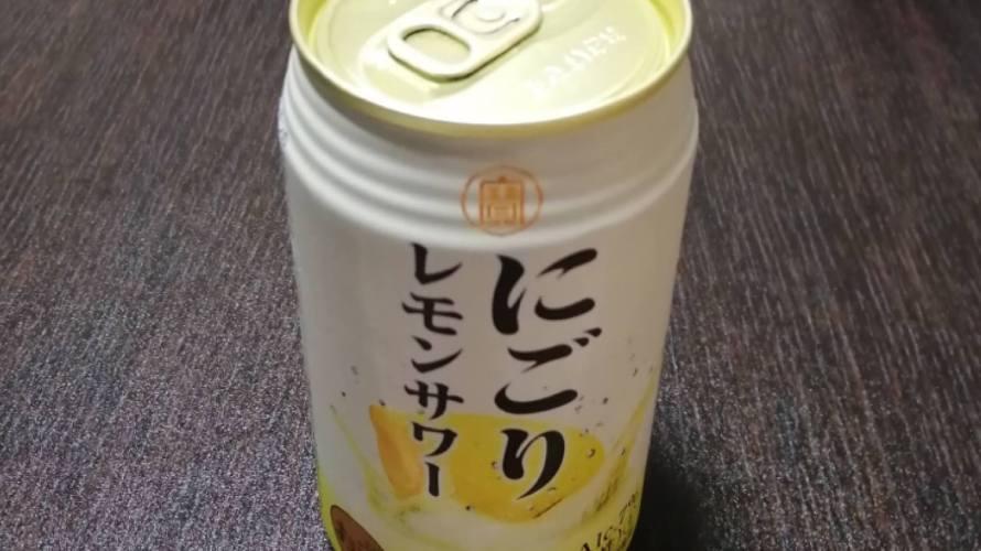 宝酒造にごりレモンサワーのカロリーと飲み比べ