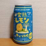 愛媛県産完熟レモンチューハイのカロリーと飲み比べ