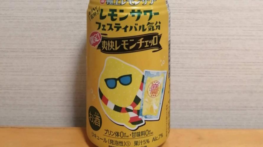 【リニューアル】極上レモンサワー爽快レモンチェッロのカロリーと飲み比べ