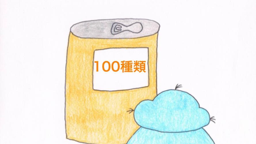 100種類のレモン缶チューハイ&サワーを飲み比べてのおすすめ商品