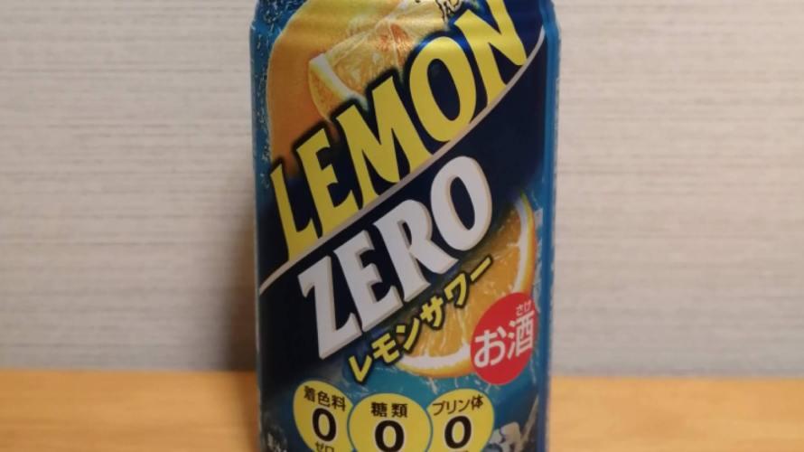 ローソン限定サンガリアレモンゼロレモンサワーのカロリーと飲み比べ