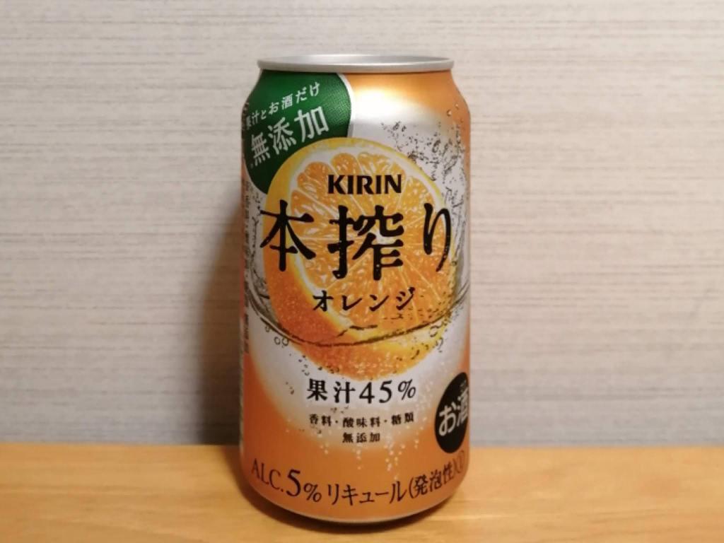 キリン本搾りチューハイオレンジのパッケージ