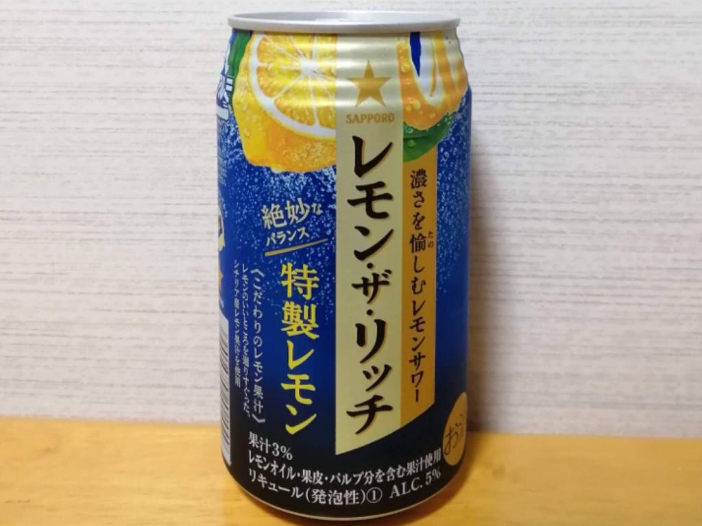 サッポロレモン・ザ・リッチ特製レモンのパッケージ