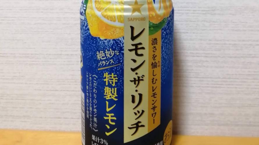 レモン・ザ・リッチ特製レモンのカロリーと飲み比べ