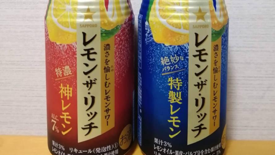 【飲み比べ】レモン・ザ・リッチの神レモンと特製レモンの違い