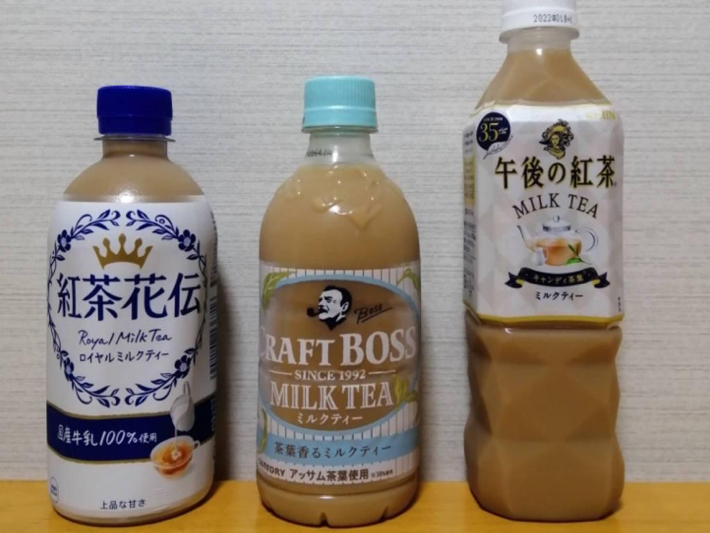 クラフトボス・紅茶花伝・午後の紅茶のミルクティーのパッケージ