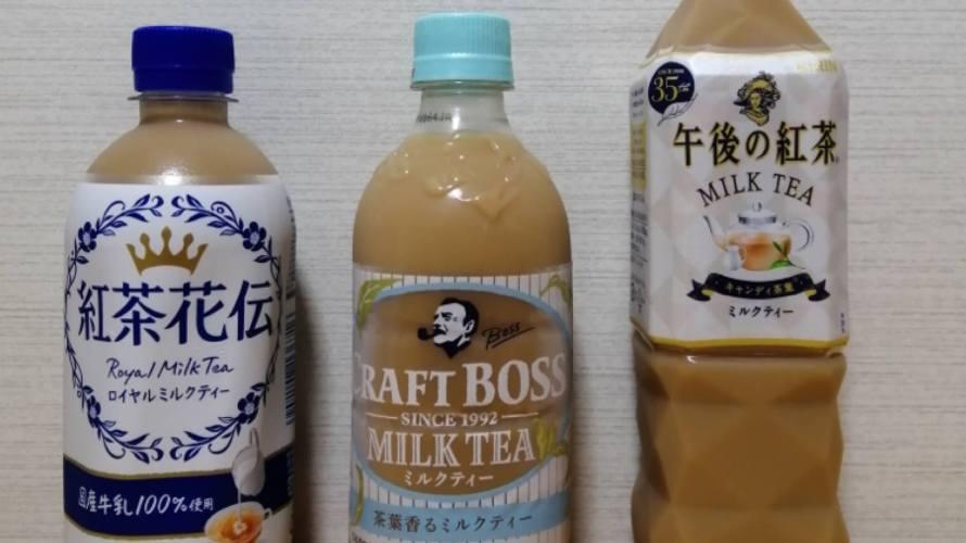 美味しいのはどれ?ミルクティーとロイヤルミルクティー3種の飲み比べ