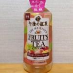 【新商品】午後の紅茶フルーツティーのカロリーと飲み比べ