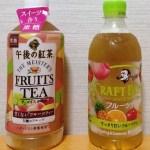 フルーツティー2種飲み比べ美味しいのはどっち?