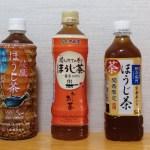 綾鷹、お~いお茶、伊右衛門のほうじ茶3種飲み比べおすすめは?