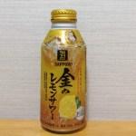 【セブン&アイグループ限定】金のレモンサワーのカロリーと飲み比べ