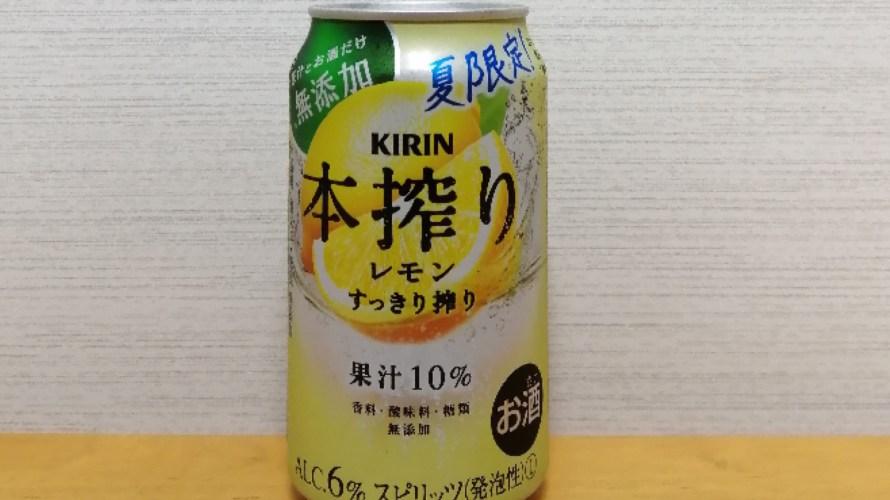 【夏限定】本搾りレモンすっきり搾りのカロリーと飲み比べ