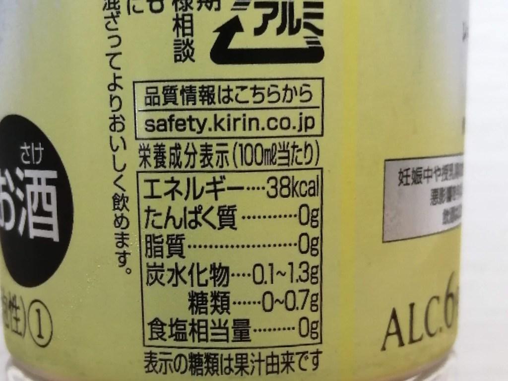 キリン本搾りレモンすっきり搾りのカロリー