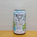 瀬戸田レモンチューハイの飲み比べ