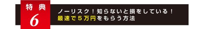 maruhi 7 61 うつ病を患っていたネット初心者が完全在宅で月収100万円を手にした新手法物販ビジネス