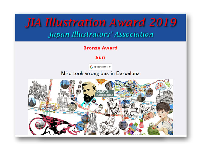 JIA Illustration Award 2019 Bronze Award
