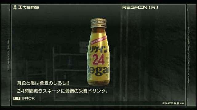 Бутылка энергетического напитка Regain, продававшегося только в Японии, также была в игре