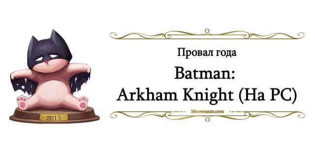 Cats_batman